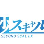 【検証】『1秒スキャルFX』は少額資金を増やすのに最適なロジックか?